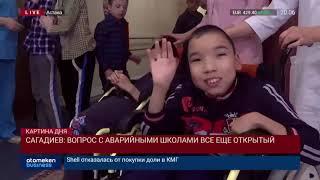 Новости Казахстана  Выпуск от 09 10 2018