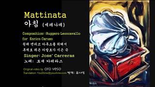 Mattinata -Jose' Carreras 아침 {세레나데} -호세 카레라스 (Italian & Korean captions 이태리어와 한글자막)
