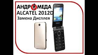 Alcatel One Touch 2012D - замена дисплея