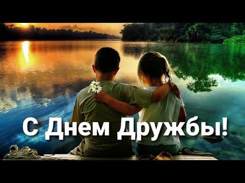 💖Самое красивое поздравление с Международным Днем Дружбы!💞