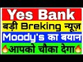 17 Jan 2021 | Yes bank share | yes bank share latest news today | yes bank share latest news