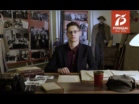 Григорий Мамонтов: политехники о Великой Отечественной войне