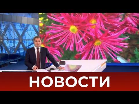 Выпуск новостей в 10:00 от 24.10.2020 видео