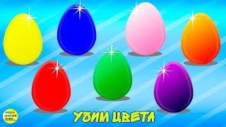 Развивающие мультфильмы про яйца. Учим цвета. Развивающие мультики для детей
