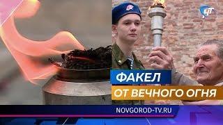 В Великом Новгороде зажгли факел от мемориала «Вечный огонь славы»