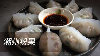 [Eng Sub] How I make Teochew Fun Guo and the homemade sweet soy sauce