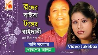 Pakhi Sarker, Khorshed Alom - Ronger Baida Dhonger Baidani