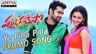 Ye Pilla Pilla Promo Video Song || Pandaga Chesko Songs ||  Ram, Rakul Preet Singh, Sonal Chauhan