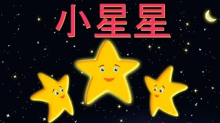 Twinkle Twinkle Little Star in Mandarin