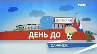 «День до». Выпуск 3. Саранск
