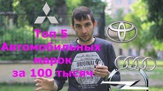 Какую машину можно купить за 100-150 тысяч рублей?