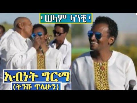 Ethiopia አብነት ግርማ - ሰላም ላንቺ  Abenet Gerema Great Live Performance