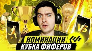 НОМИНАЦИИ В КУБКЕ ФИФЕРОВ - ИТОГИ ПОЛУФИНАЛОВ