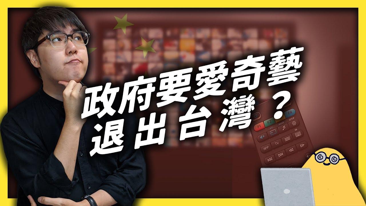 愛奇藝為什麼要退出台灣?這樣韓劇要去哪裡看?|志祺七七
