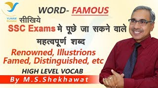 Vocab for Competitive Exams | FAMOUS | Yuwam | High Level Vocab | English | Man Singh Shekhawat