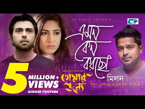 Emon Keno Korcho | Milon | Apurba | Safa | Tomar Jonno | Bangla New Music Video 2018