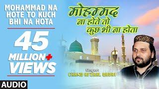 मोहम्मद ना होते तो कुछ भी ना होता (Full Audio) || CHAND AFZAAL QADRI || T-Series IslamicMusic