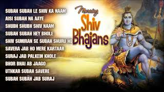 Subah Subah Le Shiv Ka Naam is Naam se Pavitra ho jata hai
