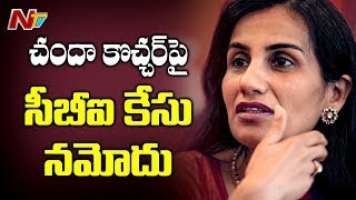 CBI Files Case against Former ICICI CEO Chanda Kochhar | Videocon Loan Case | NTV