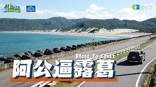 《阿公逼露葛》我誰!?我阿公啦~帶你去台東越山向海!!!-Hood To Coast