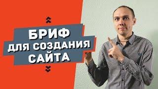 Бриф на разработку сайта, как заполнять бриф для сайта - Максим Набиуллин