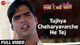 Tujhya Cheharyavarche He Tej - Full Video | Sakhya Re