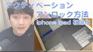 iphone初期化アクティベーションロック解除ipadAir2/ActivationUnlock/Initialization