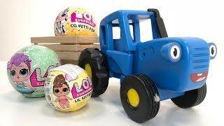 СИНИЙ ТРАКТОР везет в кузове СЮРПРИЗ LOL Surprise Doll - Видео распаковка с игрушками