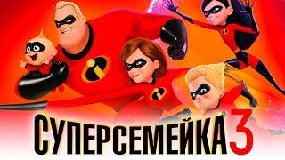 Суперсемейка 3 [Обзор] / [Трейлер 2 на русском]
