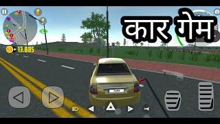 कार ड्राइविंग simulator फ्री गेम डाउनलोड फ्री !