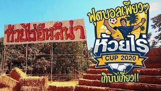 ห้วยไร่ Cup 2020 (ห้วยไร่อีหลีน่า) Ep.1