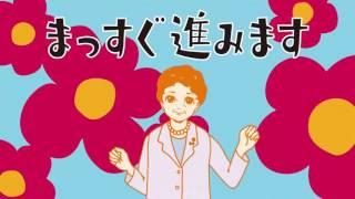 日本のこころを大切にする党/中山恭子代表/意志の強さと行動力篇