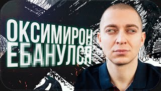 OXXXYMIRON - В ДОЛГИЙ ПУТЬ | Оксимирон вернулся в онлайн баттлы