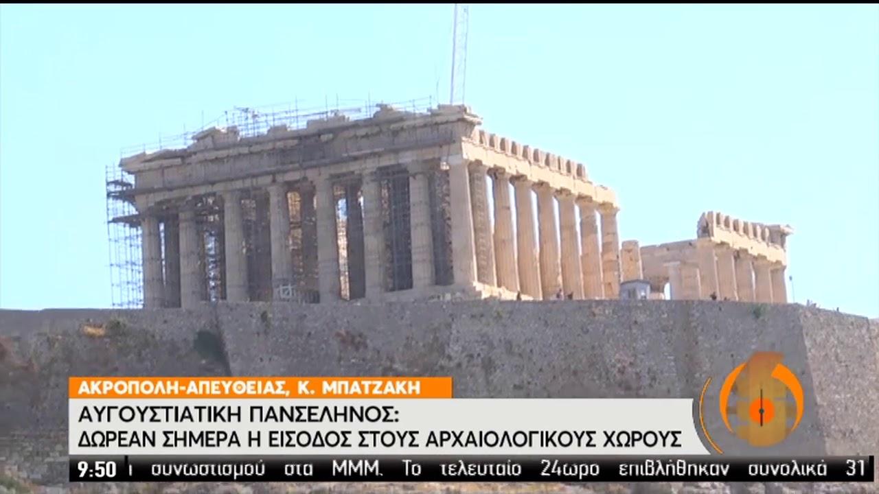 Πανσέληνος: Δωρεάν σήμερα η είσοδος στους αρχαιολογικούς χώρους | 03/08/2020 | ΕΡΤ