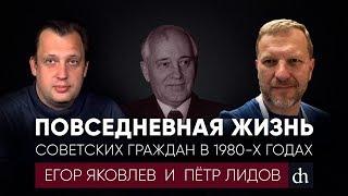 Повседневная жизнь советских граждан в 1980-х годах/Егор Яковлев и Петр Лидов