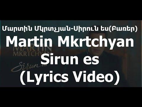 Martin Mkrtchyan – Sirun es [Բառեր] (Lyrics Video)