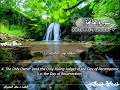 SURAH 001 FATIHA  :  RECITATION BY SHEIKH MAHER AL MUAIQLY WITH ENGLISH TRANSLATION