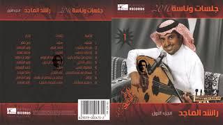 تحميل اغاني مجانا محمد عبده + راشد الماجد - اوحشتنا ياحبيب - جلسات وناسة CD ORGINAL 2010