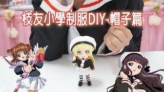 【教學】黏土娃衣服製作/庫洛魔法使 友枝小學制服DIY-帽子篇