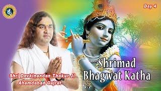 Shri Devkinandan Thakur Ji Maharaj    Shrimad Bhagwat Katha    Ahamdabad Gujrat    Day 04