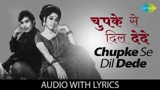 Chupke Se Dil Dede with lyrics | चुपके से दिल दे