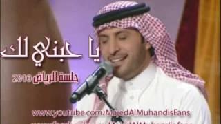 اغاني حصرية يا حبني لك - ماجد المهندس Ya 7obny lk- Majed Al Muhandis l تحميل MP3