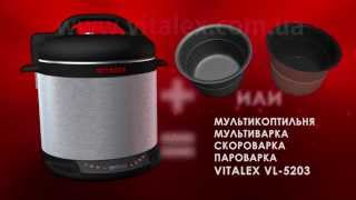 Мультиварка - скороварка VITALEX VL-5203 M blue от компании ИМ VITALEX - видео