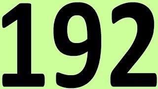 АНГЛИЙСКИЙ ЯЗЫК ДО АВТОМАТИЗМА ЧАСТЬ 2 УРОК 192 УРОКИ АНГЛИЙСКОГО ЯЗЫКА
