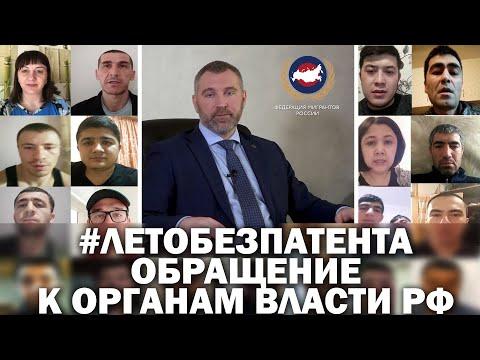 #ЛЕТОБЕЗПАТЕНТА | ОБРАЩЕНИЕ К ОРГАНАМ ВЛАСТИ РФ | Федерация мигрантов России