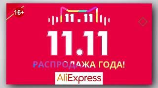 ТОП 50 ЛУЧШИХ ТОВАРОВ С ALIEXPRESS