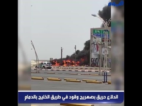 اندلاع حريق بصهريج وقود في «طريق الخليج»