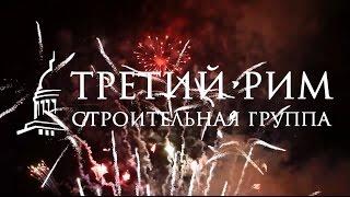 Поздравления с 23-м февраля и 8-м марта 2017 года. Третий Рим, Михайловск, Ставропольский край