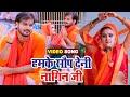 #VIDEO - #Arvind Akela Kallu का रिकॉर्ड बनाने वाला काँवर गीत 2021 | Nagin Ji || FT. Akanksha Dubey