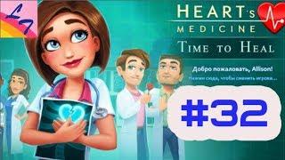 День в операционном отделении #32. HEART`S MEDICINE TIME TO HEAL